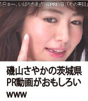 isoyama.jpg